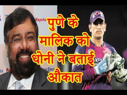 IPL 10: कूल Dhoni ने Harsh Goenka को दिया गरम जवाब, Pune टीम की मीटिंग से बाहर किया टीम मालिक को