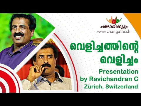 Ravichandran C   വെളിച്ചത്തിന്റെ വെളിച്ചം   ചങ്ങാതിക്കൂട്ടം Switzerland   Changathikoottam