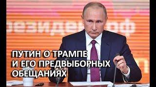 Путин о Трампе и его предвыборных обещаниях