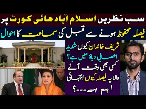 Siddique Jan: Why Sharif Family is anxious about the reserved verdict of IHC   Siddique Jaan