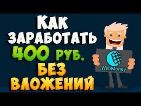 Новая простая Схема заработка в интернете без вложений от 500 рублей в день