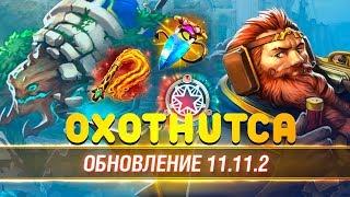 Обзор Обновление 11.11.2. Пачки новых талантов с кучей стата!