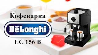 Кофеварка DeLonghi EC 156 B - видео обзор