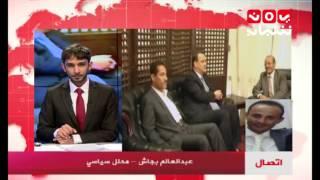 قطر تدين وتستنكر الهجوم على ولد الشيخ في صنعاء | مع عبدالعالم بجاش - #يمن_شباب