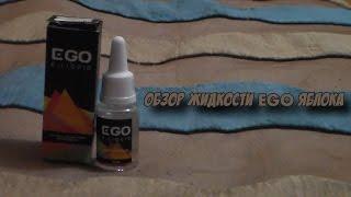 Обзор жидкости для электронной сигареты  EGO Яблока
