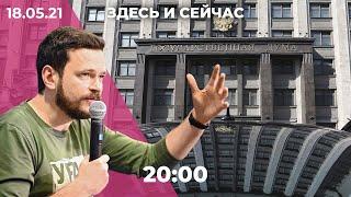 Новые увольнения соратников Навального. Давление на журналистов в Беларуси. Яшин и Рыжков идут в МГД