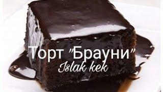 Шоколадный Торт 'Брауни ' Islak kek за  5минут