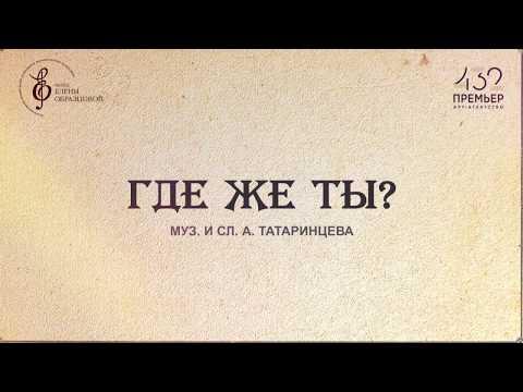 """Алексей Татаринцев. """"Где же ты?"""" (Муз и сл. А.Татаринцев))"""