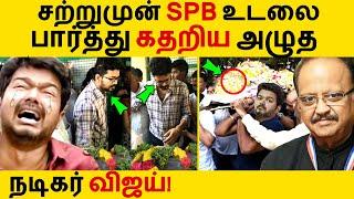 சற்றுமுன் SPB உடலை பார்த்து கதறிய அழுத நடிகர் விஜய்! | SPB  | Vjay | hospital |