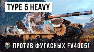 TYPE 5 HEAVY ПРОТИВ ФУГАСНЫХ МОНСТРОВ FV4005!