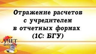 Отражение расчетов с учредителем в отчетных формах 1С: БГУ 8