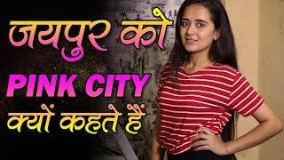 Why Is Jaipur Called The Pink City जयपुर को क्यों कहा जाता है गुलाबी नगरी | Travel Nfx