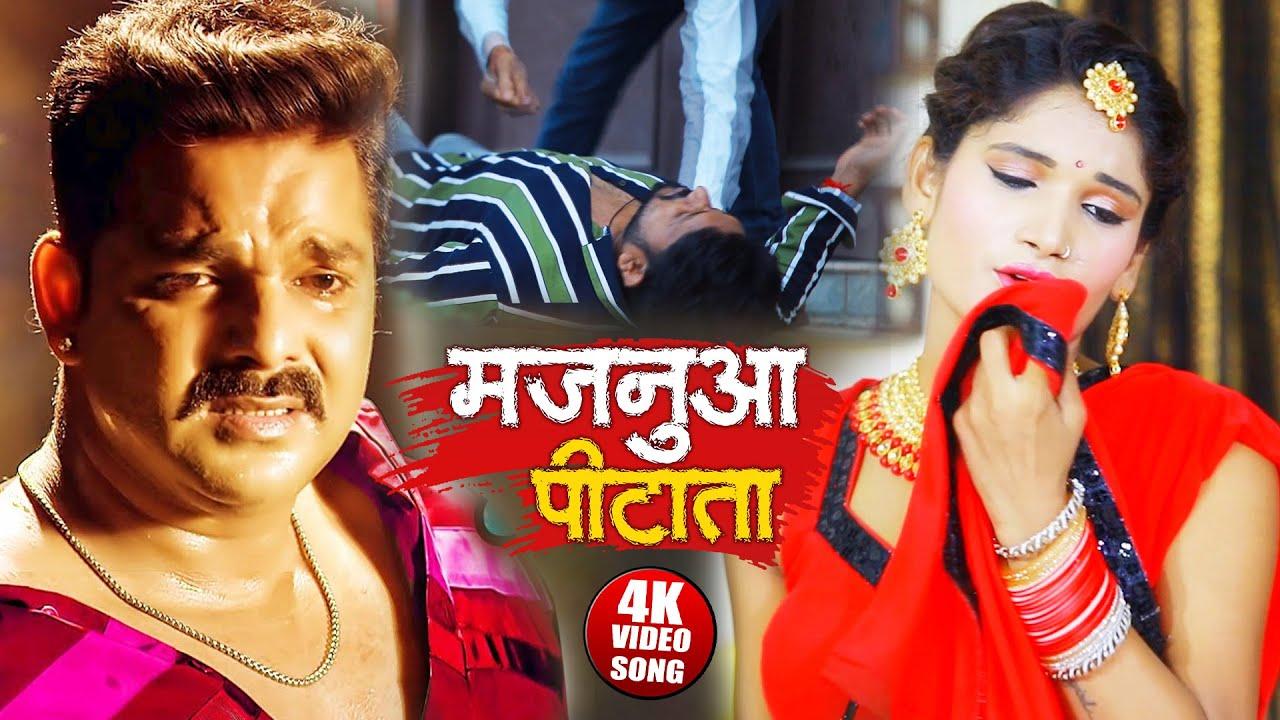 #Pawan Singh के दर्द भरे गाने पर Prem Deewana किया जबरदस्त एक्टिंग जिसे देखे आप के आसु आ जायेंगे