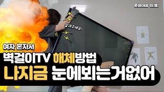 벽걸이 TV 해체 방법/ 50인치 벽걸이 티비 해체하기…
