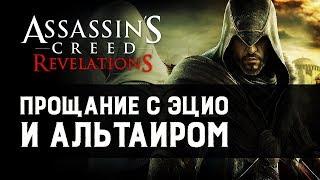 Assassin's Creed: Revelations | Откровение с привкусом разочарования