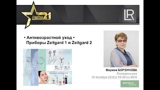 Антивозрастной уход Приборы Цайтгард 1 и 2 Марина Борзунова