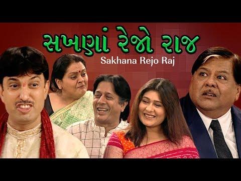 Sakhna Rejo Raj  Best Gujarati Comedy Natak Full 2017  Anurag Prapan Arvind Vekaria Suresh Rajda