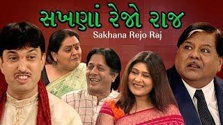 Sakhna Rejo Raj - Best Gujarati Comedy Natak Full 2017 - Anurag Prapan. Arvind Vekaria. Suresh Rajda