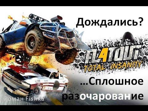 Флэт Аут 1 Скачать Торрент - фото 9