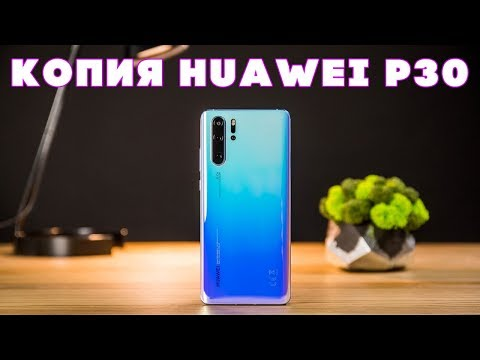 Копия Huawei P30, реплика и отзывы о ней