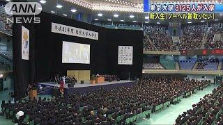東京大学入学式 3125人のうち女子は567人(19/04/12)
