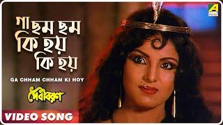 Ga Chham Chham Ki Hoy | Debibaran | Bengali Movie Song | Asha Bhosle