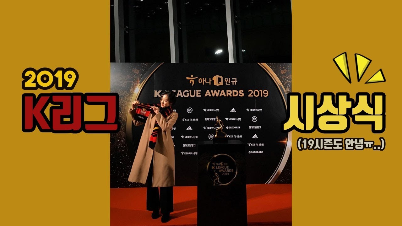 vlog :: 2019 K리그 시상식 다녀왔어요! / 수트 입은 멋있는 우리 리그 선수들 함께 만나보아요♥ / 벨벳데이 19시즌 마지막 영상T_T