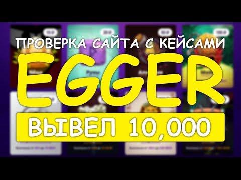 EGGER - ВЫИГРАЛ 10.000 РУБЛЕЙ НА САЙТЕ EGGER-STAR