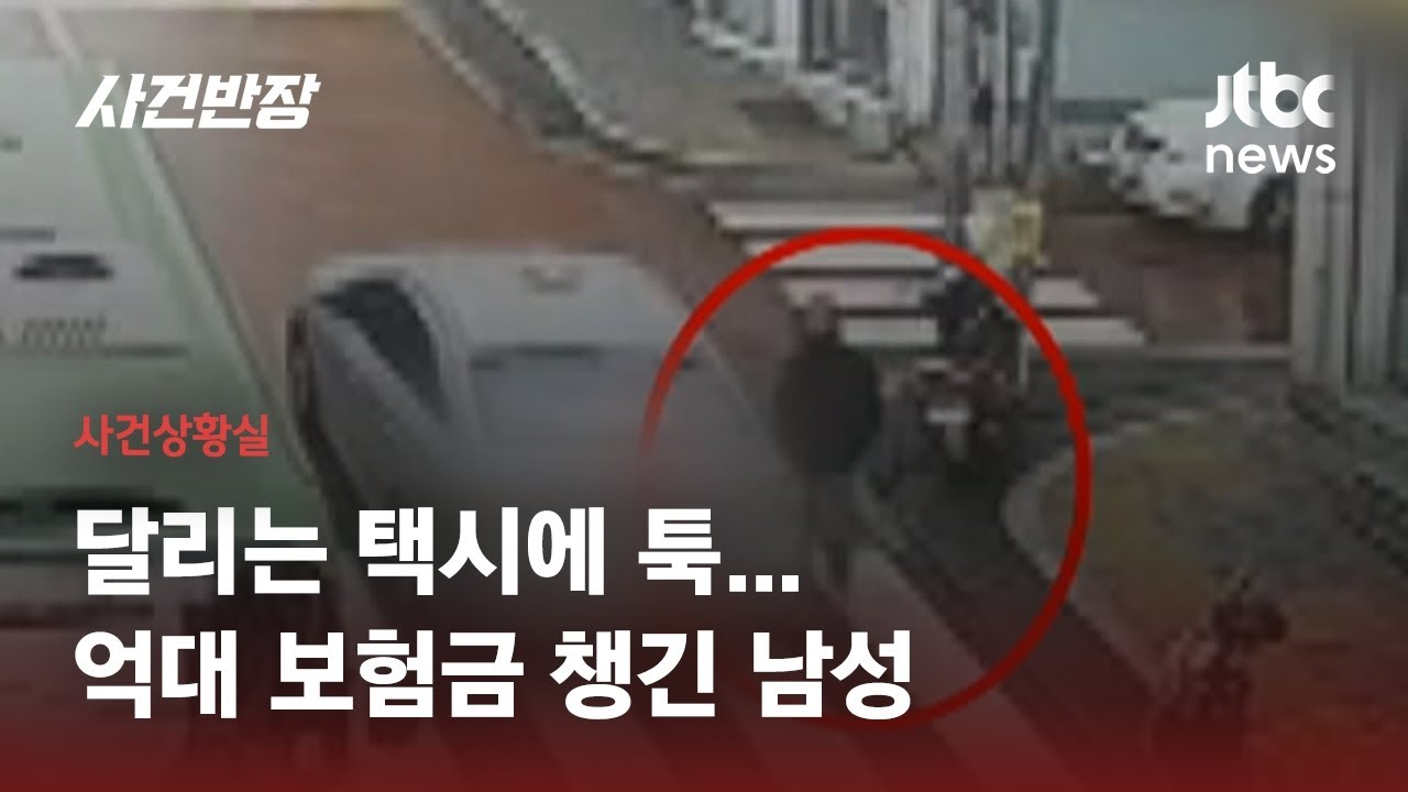 """""""Target a vehicle that violates the law"""" 20-year-old insurance fraudster arrested for intentional car accident / JTBC case chief – JTBC News"""