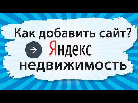 Как добавить свой сайт в Яндекс.Недвижимость