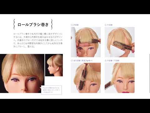 vol.11 【巻き入門】前髪デザインのツール別比較