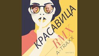 Красавица (Remix)