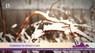 В репортаж на bTV - Седмица на брака у нас