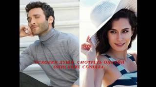 ОСКОЛКИ ДУШИ (Премьера 2018) РУССКАЯ ОЗВУЧКА/ ТИТРЫ/ ОПИСАНИЕ