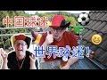 中国球迷,比德国人还德国?