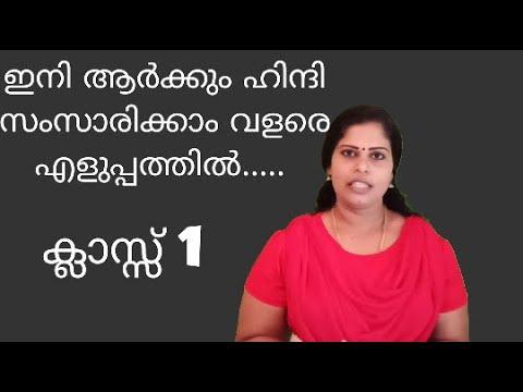 Spoken hindi in malayalam|| part 1