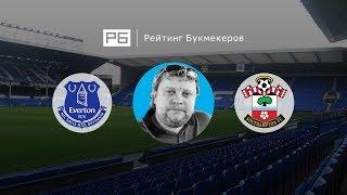 Прогноз и ставка Алексея Андронова: «Эвертон» — «Саутгемптон»