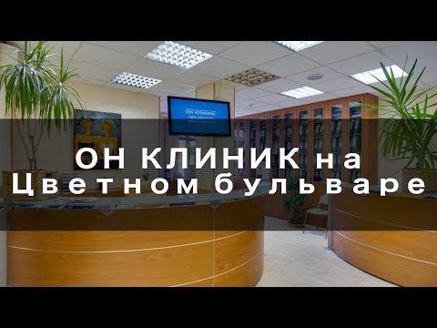 ОН КЛИНИК на Цветном бульваре - Обзор Клиники