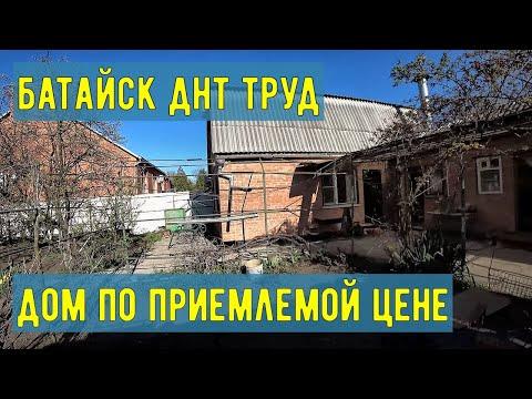 Батайск ДНТ Труд Продается дом без посредников