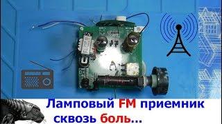 Ламповый FM приемник из Китая сквозь боль