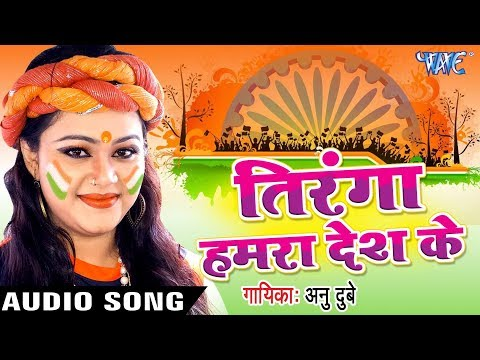 2017 का नया सबसे हिट गाना - Anu Dubey - Tiranga Hamra Desh Ke - Bhojpuri Desh Bhakti Songs
