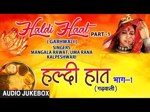 Haldi Haat Part-1 Garhwali Album (Audio) Jukebox | Mangala Rawat, Uma Rana, Kalpeshwari