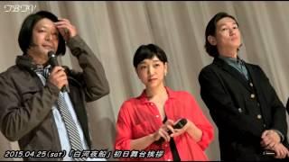 (C) 2015 よしもとばなな/『白河夜船』製作委員会 【TBTV速報】http://t...