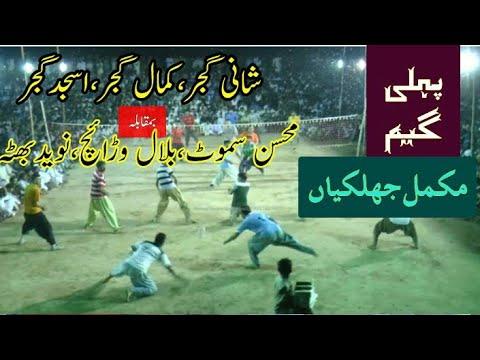 Shani gujjar, Kamala gujjar Vs Naveed bhutta, Mosin Samoot   Shooting volleyball top class   games