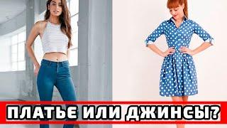 Внешний вид и женственность Платье или джинсы Алекс Мэя для женщин