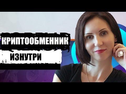 Криптообменник изнутри: интервью с владельцем