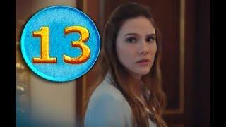 Не отпускай мою руку 13 серия на русском,турецкий сериал, дата выхода