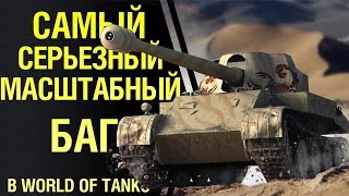 Самый серьезный и масштабный баг в World of Tanks.