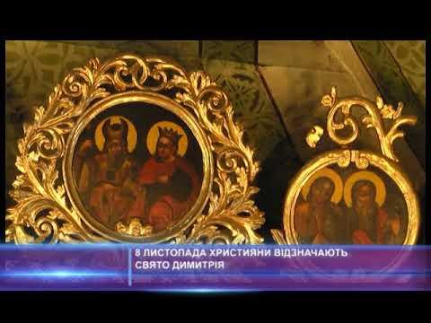 8 листопада християни відзначають свято Дмитрія