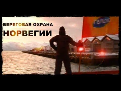береговая охрана работа